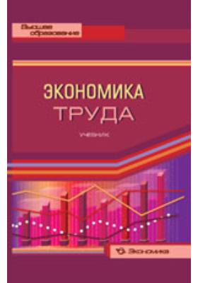 Экономика труда: учебное пособие