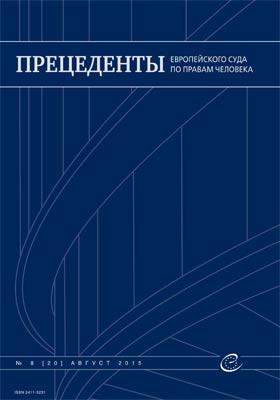 Прецеденты Европейского Суда по правам человека: электронное периодическое издание. 2015. № 8(20)
