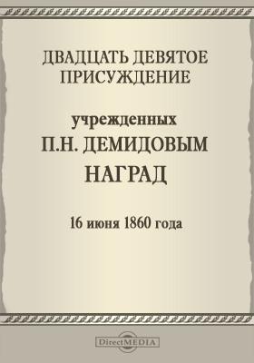 Двадцать девятое присуждение учрежденных П. Н. Демидовым наград. 16 июня 1860 года: публицистика
