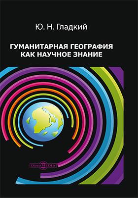 Гуманитарная география как научное знание