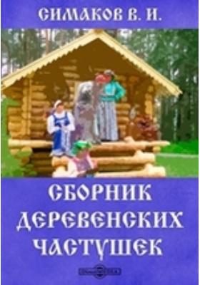 Сборник деревенских частушек