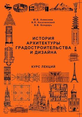 История архитектуры градостроительства и дизайна: курс лекций