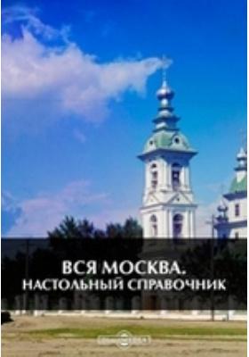 Вся Москва. Настольный справочник: монография