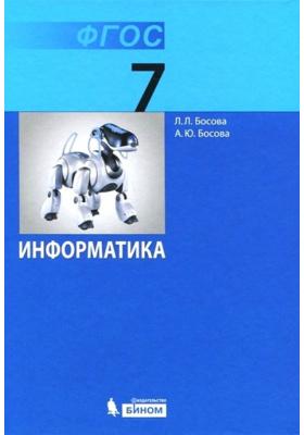 Информатика. 7 класс : Учебник. ФГОС. 3-е издание