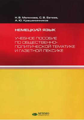 Немецкий язык: учебное пособие по общественно-политической тематике и газетной лексике. Уровень В2