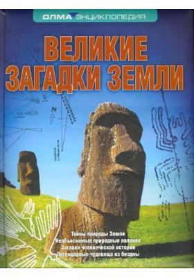 Великие загадки Земли : Энциклопедия