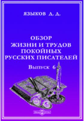 Обзор жизни и трудов покойных русских писателей. Вып. 6. Русские писатели, умершие в 1886 г