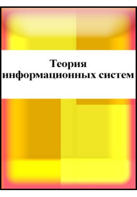 Теория информационных систем. Лекция 3. Презентация
