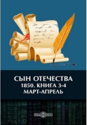 Сын Отечества : 1850: историко-литературный журнал. Кн. 3-4. Март-апрель