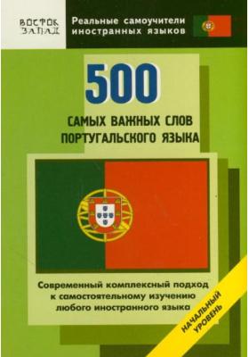 500 самых важных слов португальского языка : Начальный уровень