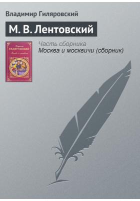 М. В. Лентовский