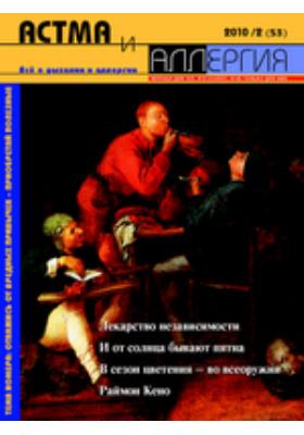 Астма и Аллергия: журнал. 2010. № 2
