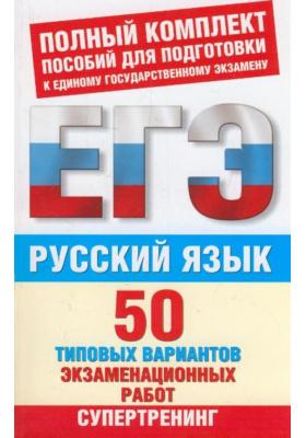 Русский язык. 50 типовых вариантов экзаменационных работ