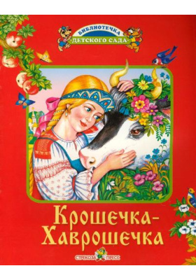 Крошечка-Хаврошечка : Русская народная сказка в обработке А. Афанасьева
