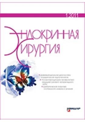 Эндокринная хирургия: журнал. 2011. № 1