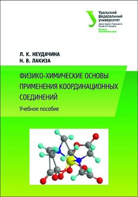 Физико-химические основы применения координационных соединений: учебное пособие