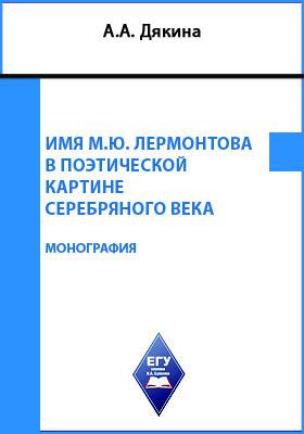 Имя М.Ю. Лермонтова в поэтической картине Серебряного века: научная монография