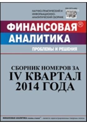 Финансовая аналитика = Financial analytics : проблемы и решения: журнал. 2014. № 37/44
