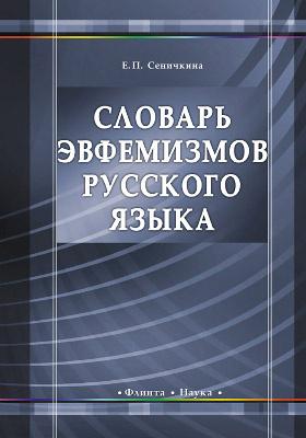 Словарь эвфемизмов русского языка: словарь