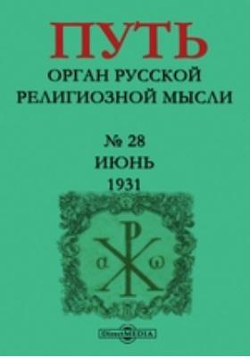 Путь. Орган русской религиозной мысли: журнал. 1931. № 28, Июнь