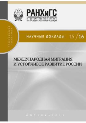Международная миграция и устойчивое развитие России: научное издание