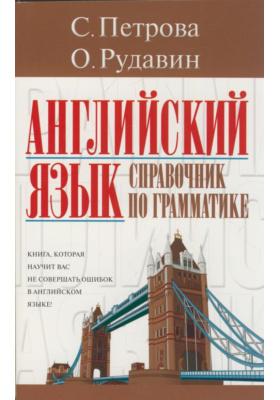Английский язык : Справочник по грамматике