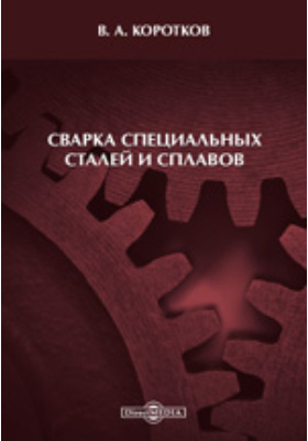 Сварка специальных сталей и сплавов: учебно-методическое пособие