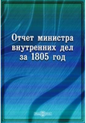 Отчет министра внутренних дел за 1805 год