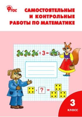 Самостоятельные и контрольные работы по математике. 3 класс : ФГОС. 2-е издание, переработанное