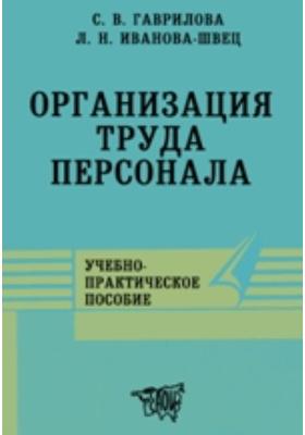 Организация труда персонала: учебно-практическое пособие