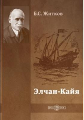 Элчан-Кайя: художественная литература