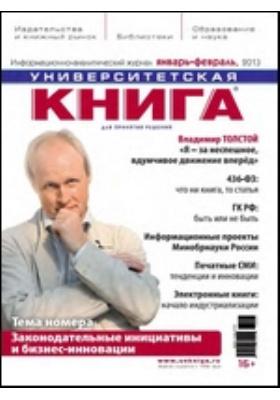 Университетская книга: информационно-аналитический журнал. 2013. январь/февраль