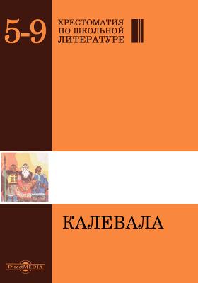 Калевала: художественная литература