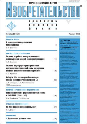 Изобретательство : проблемы, решения, факты: журнал. 2018. Том 18, № 8