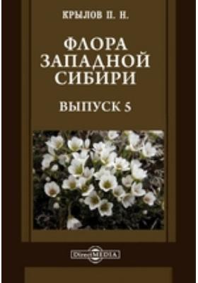 Флора Западной Сибири: монография. Вып. 5