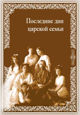 Последние дни царской семьи: документально-художественная литература