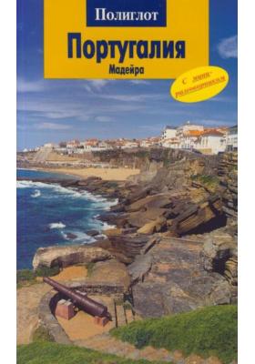 Португалия. Мадейра : Путеводитель с мини-разговорником