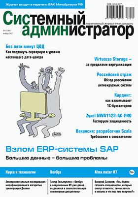 Системный администратор: журнал. 2017. № 11 (180)