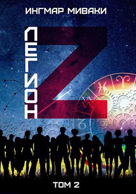 Легион Z. Т. 2