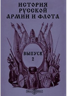 Историярусскойармииифлота. Вып. 2
