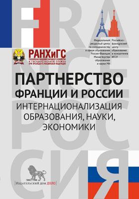 Партнерство Франции иРоссии: интернационализация образования,  науки, экономики : сборник статей