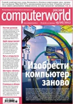 Computerworld Россия: международный компьютерный еженедельник. 2012. № 15 (768)
