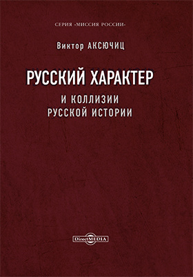 Русский характер и коллизии русской истории: сборник научных трудов