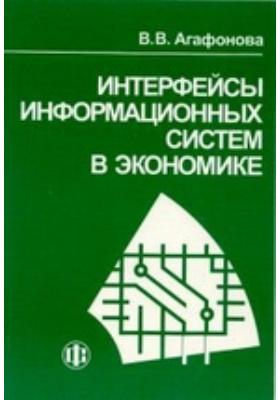 Интерфейсы информационных систем в экономике