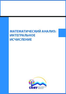 Математический анализ: интегральное исчисление: практикум