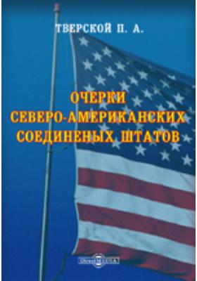 Очерки Северо-Американских Соединенных Штатов