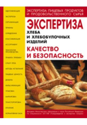 Экспертиза хлеба и хлебобулочных изделий. Качество и безопасность