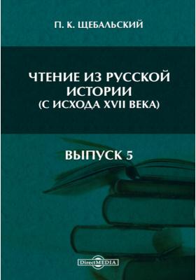 Чтение из русской истории (с исхода XVII века). Вып. 5