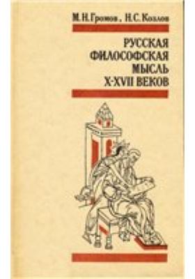 Русская философская мысль X—XVII веков