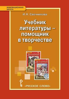 Учебник литературы — помощник в творчестве : мастерские по литературе с использованием учебника С.А. Зинина, В.И. Сахарова «Литература. 10 класс»